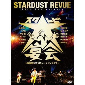 【DVD】スターダスト・レビュー / 35th Anniversary スタ☆レビ大宴会 ~6時間大コラボレーションライブ~