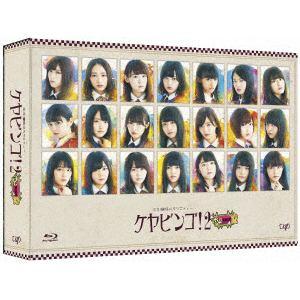 <BLU-R> 全力!欅坂46バラエティー KEYABINGO!2 Blu-ray BOX