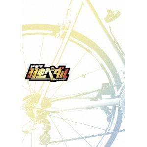 【発売日翌日以降お届け】<BLU-R> ドラマ『弱虫ペダルSeason2』 Blu-ray BOX(Blu-ray Disc)