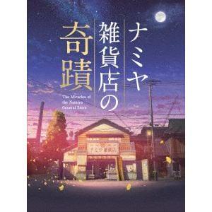 <DVD> ナミヤ雑貨店の奇蹟 豪華版