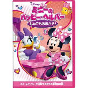 <DVD> ミニーのハッピー・ヘルパー/なんでもおまかせ!