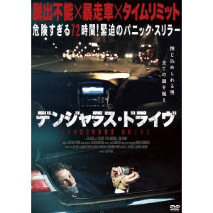 <DVD> デンジャラス・ドライブ