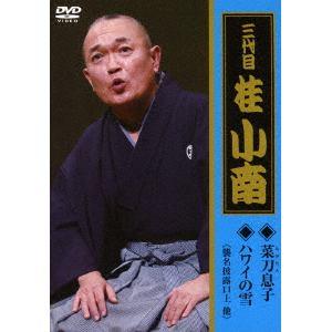 <DVD> 「菜刀息子」「ハワイの雪」