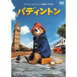 <DVD> パディントン(期間限定価格版)
