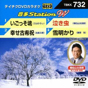 <DVD> いごっそ魂/幸せ古希祝/泣き虫/雪明かり
