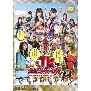 <DVD> JKニンジャガール