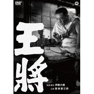 <DVD> 王将