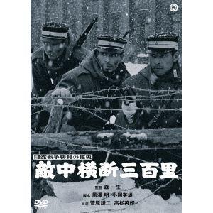 <DVD> 日露戦争勝利の秘史 敵中横断三百里