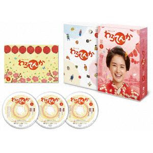 <DVD> 連続テレビ小説 わろてんか 完全版 DVD BOX1