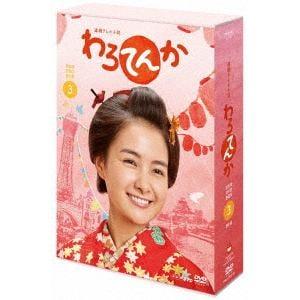 <DVD> 連続テレビ小説 わろてんか 完全版 DVD BOX3