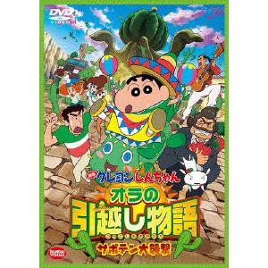 <DVD> 映画 クレヨンしんちゃん オラの引越し物語~サボテン大襲撃~