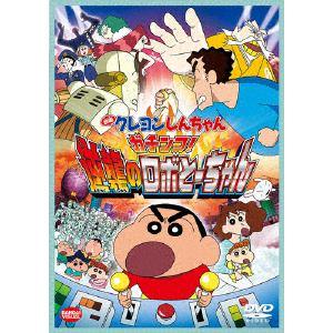 <DVD> 映画 クレヨンしんちゃん ガチンコ!逆襲のロボとーちゃん
