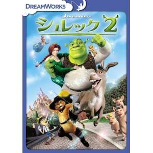 【DVD】シュレック2 スペシャル・エディション