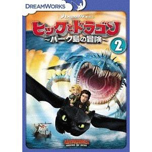 【DVD】ヒックとドラゴン~バーク島の冒険~ Vol.2