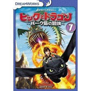 <DVD> ヒックとドラゴン~バーク島の冒険~ Vol.7