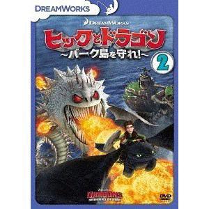 【DVD】ヒックとドラゴン~バーク島を守れ!~ Vol.2