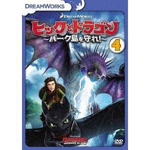 【DVD】ヒックとドラゴン~バーク島を守れ!~ Vol.4