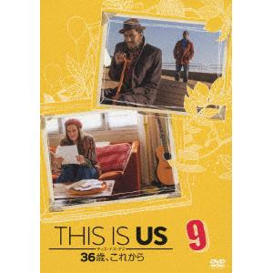 <DVD> THIS IS US/ディス・イズ・アス 36歳、これから vol.9