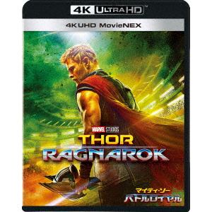 【4K ULTRA HD】マイティ・ソー バトルロイヤル 4K UHD MovieNEX(4K ULTRA HD+3Dブルーレイ+ブルーレイ)