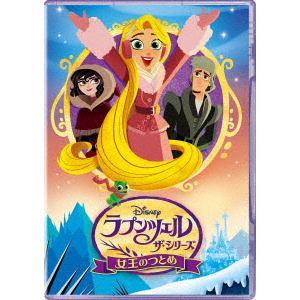 <DVD> ラプンツェル ザ・シリーズ/女王のつとめ
