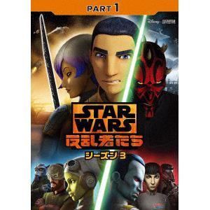 <DVD> スター・ウォーズ 反乱者たち シーズン3 PART1