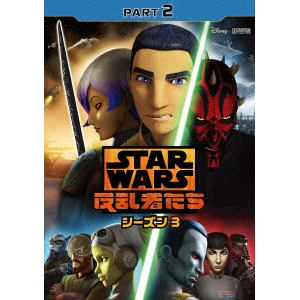 <DVD> スター・ウォーズ 反乱者たち シーズン3 PART2