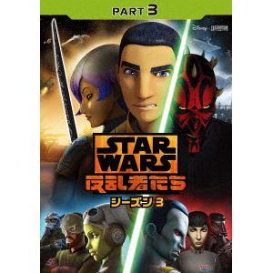 <DVD> スター・ウォーズ 反乱者たち シーズン3 PART3