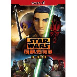 <DVD> スター・ウォーズ 反乱者たち シーズン3 PART4