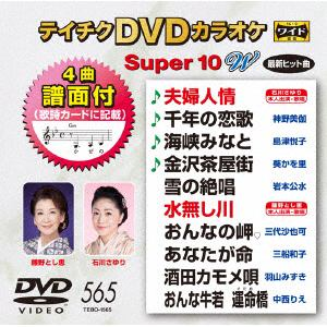 <DVD> DVDカラオケスーパー10W(最新演歌)