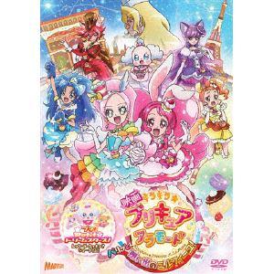 <DVD> 映画キラキラ☆プリキュアアラモード パリッと!想い出のミルフィーユ!(特装版)