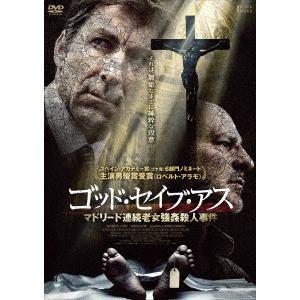 <DVD> ゴッド・セイブ・アス マドリード連続老女強姦殺人事件