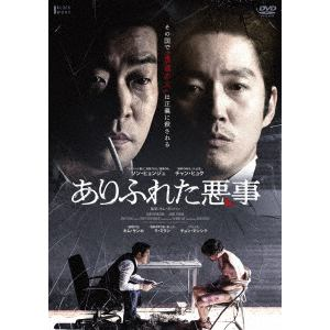 <DVD> ありふれた悪事