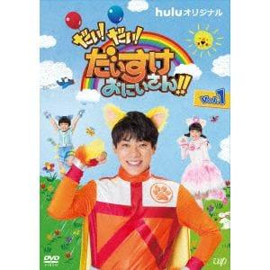 <DVD> だい!だい!だいすけおにいさん!! シーズン1 Vol.1