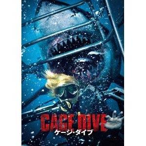 <DVD> ケージ・ダイブ