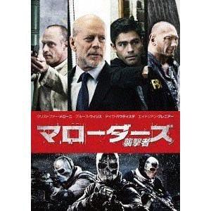 <DVD> マローダーズ 襲撃者