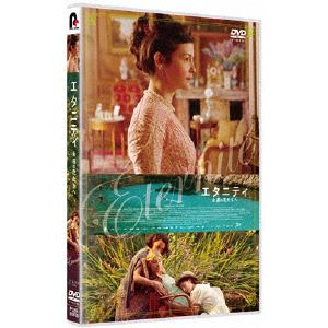 <DVD> エタニティ 永遠の花たちへ