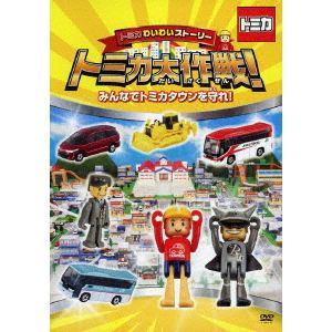 <DVD> トミカわいわいストーリー トミカ大作戦!(3)