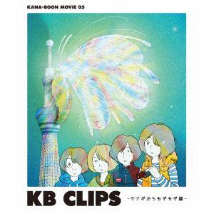 <BLU-R> KANA-BOON / KANA-BOON MOVIE 05 KB CLIPS -サナギからもぞもぞ編-