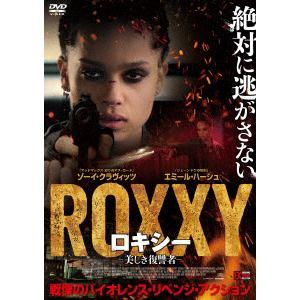 <DVD> ロキシー 美しき復讐者