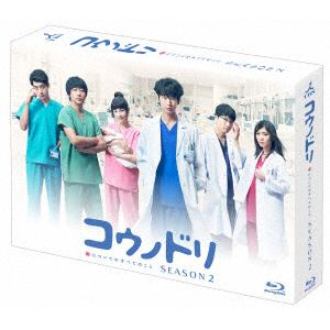 【BLU-R】コウノドリ SEASON2 Blu-ray BOX