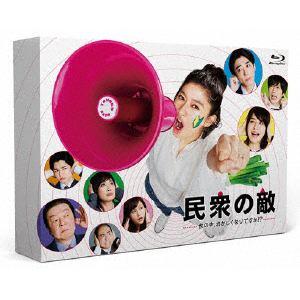 <BLU-R> 民衆の敵~世の中、おかしくないですか!?~ Blu-ray BOX