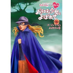 <BLU-R> ももクロChan 第6弾 バラエティ少女とよばれて 第31集