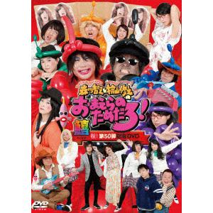 <DVD> 森川智之と檜山修之のおまえらのためだろ!祝!第50弾記念DVD 鱚-KISU-