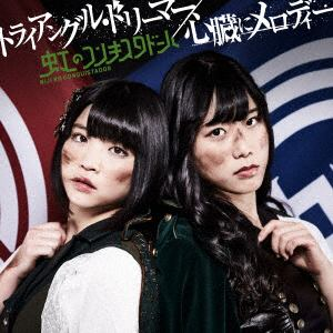 <DVD> 虹のコンキスタドール / トライアングル・ドリーマー/心臓にメロディー(緑盤)(初回限定盤)