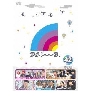 <DVD> アメトーーク! DVD42