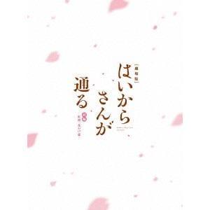 <BLU-R> 劇場版はいからさんが通る 前編~紅緒、花の17歳~(特装版)