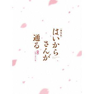 <DVD> 劇場版はいからさんが通る 前編~紅緒、花の17歳~(特装版)