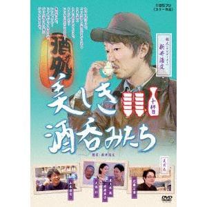 <DVD> 美しき酒呑みたち 十杯目