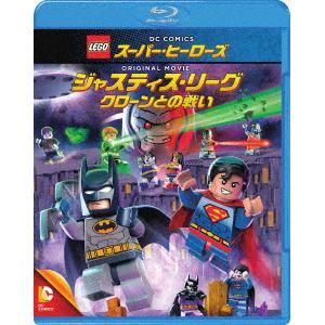 【BLU-R】 LEGO スーパー・ヒーローズ:ジャスティス・リーグ【クローンとの戦い】