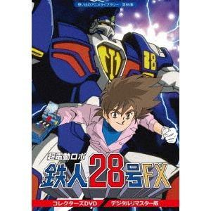 <DVD> 想い出のアニメライブラリー 第85集 超電動ロボ鉄人28号FX コレクターズ DVD<デジタルリマスター版>